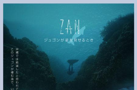 ZAN ~ジュゴンが姿を見せるとき~