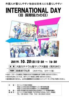 INTERNATIONAL DAY (大阪)